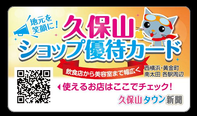 ショップ優待カード-幅650px