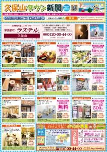 170825久保山タウン新聞-表