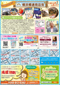170825久保山タウン新聞-裏