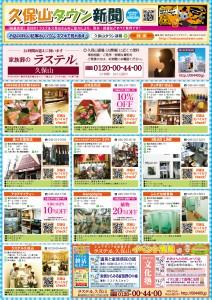 171025久保山タウン新聞-表