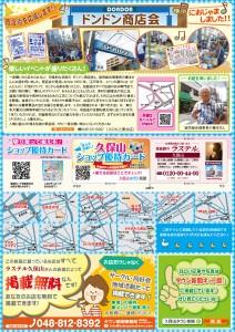 171025久保山タウン新聞-裏