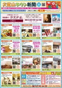 180125久保山タウン新聞-表