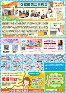 180125久保山タウン新聞-裏