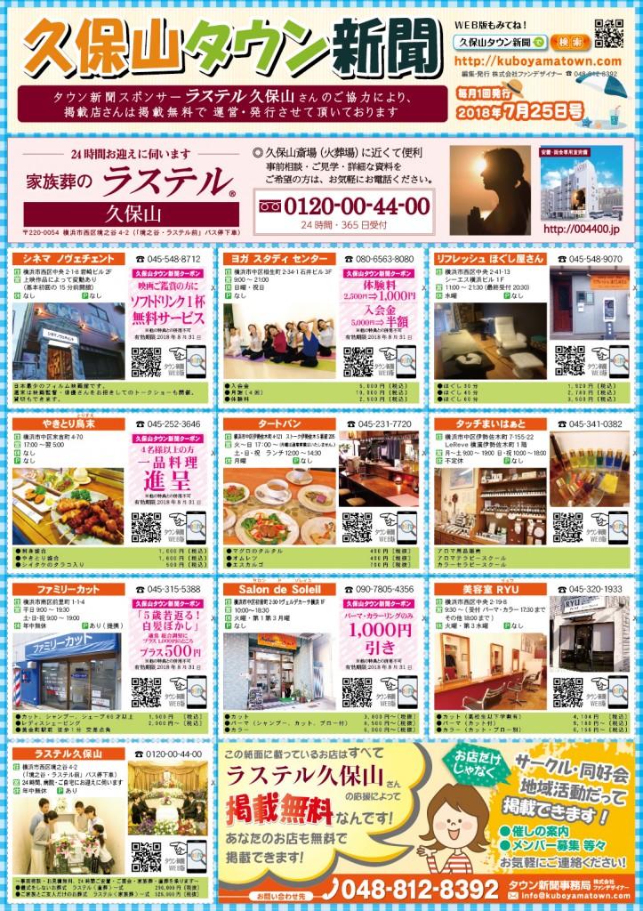 180725久保山タウン新聞-表