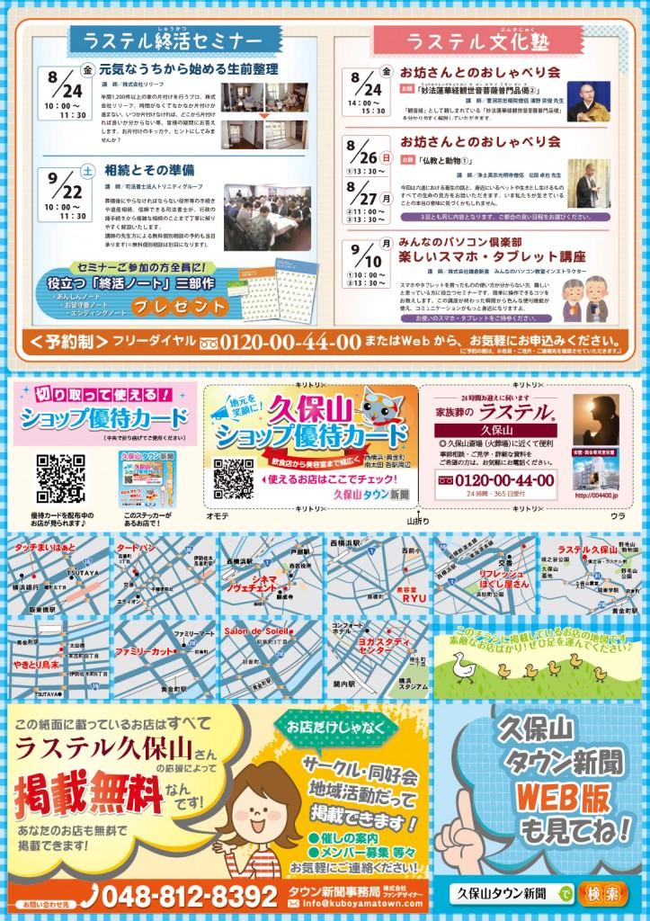 180725久保山タウン新聞-裏