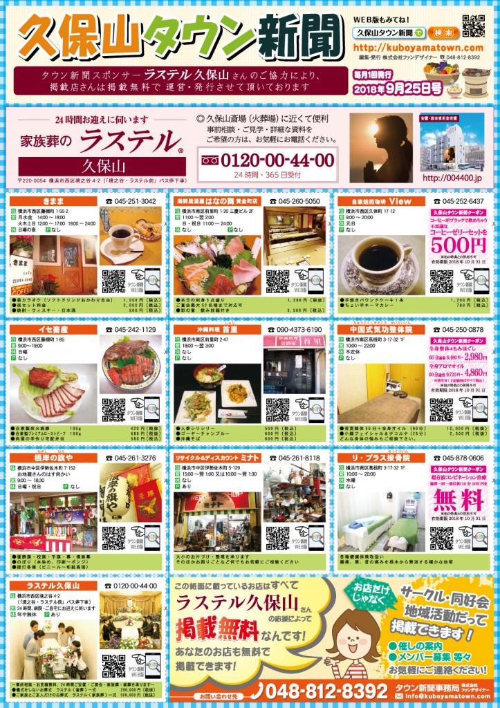 180925久保山タウン新聞-表