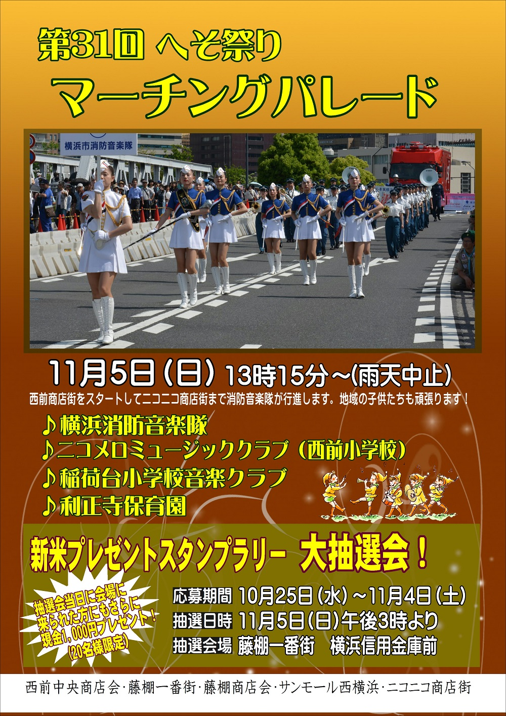 H29へそ祭りパレードポスター