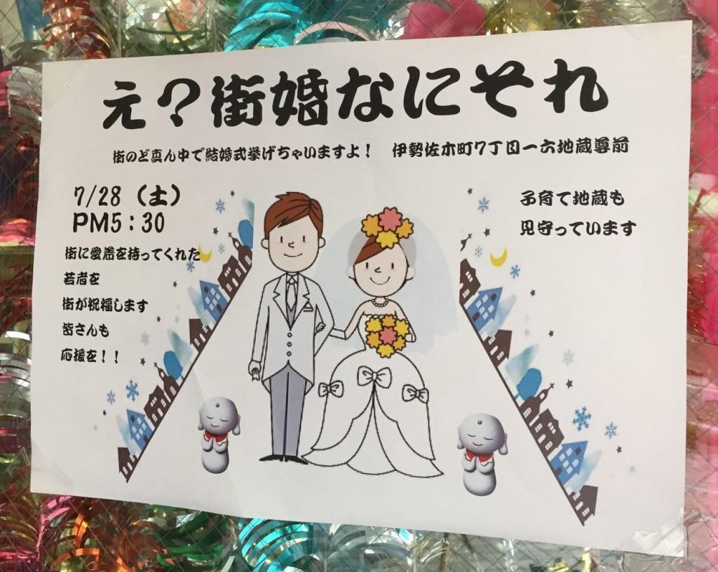 街婚チラシ