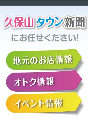 久保山タウン新聞
